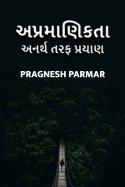 Pragnesh Parmar દ્વારા અપ્રમાણિકતા : અનર્થ તરફ પ્રયાણ. ગુજરાતીમાં