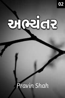 abhyantar - 2 by Pravin Shah in Gujarati