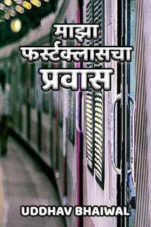 माझा फर्स्टक्लासचा प्रवास मराठीत Uddhav Bhaiwal