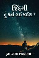 life where will you take - 1 by jagruti purohit in Gujarati