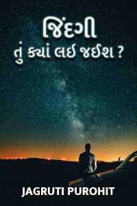 life where will you take - 1