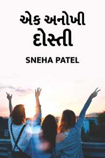 Sneha Patel દ્વારા એક અનોખી દોસ્તી ગુજરાતીમાં
