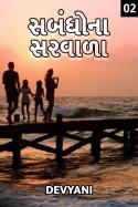 Addition of relation by Devyani in Gujarati