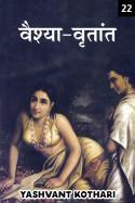 vaishya vritant - 22 by Yashvant Kothari in Hindi