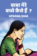 Baba mere bachche kaise hai ? by Upasna Siag in Hindi