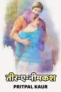 तीर-ए-नीमकश बुक Pritpal Kaur द्वारा प्रकाशित हिंदी में