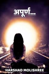 अपूर्ण...  by Harshad Molishree in Marathi