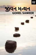 gohel sameer દ્વારા જીવન મન્થન - ૨ ગુજરાતીમાં
