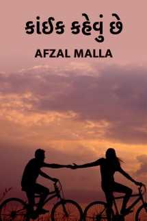 KAAIK KAHEVU CHE. by Afzal Malla in Gujarati