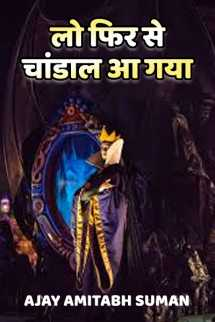 THE EVIL HAS ARRIVED by Ajay Amitabh Suman in Hindi