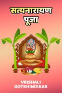 Satynarayan Pooja by Vrishali Gotkhindikar in Marathi