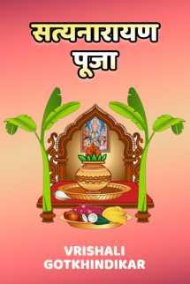 सत्यनारायण पूजा मराठीत Vrishali Gotkhindikar