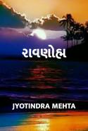Ravanoham Part 1 by Jyotindra Mehta in Gujarati