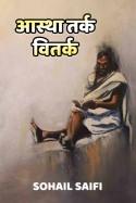 आस्था तर्क वितर्क बुक Sohail Saifi द्वारा प्रकाशित हिंदी में
