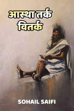 Aastha Tark Vitark by Sohail Saifi in Hindi