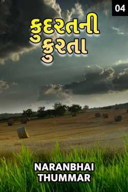 Kudarat ni krurta - 4 by Naranbhai Thummar in Gujarati