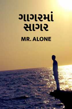 Gagarma sagar by Mr. Alone... in Gujarati
