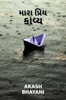 MY FAVOURITE POEMS IN GUJARATI by Akash Bhayani in Gujarati