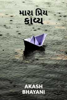 Akash Bhayani દ્વારા મારા પ્રિય કાવ્ય ... ગુજરાતીમાં