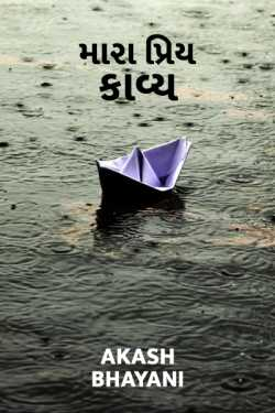 MY FAVOURITE POEMS IN GUJARATI by Akash Bhayani in Gujarati