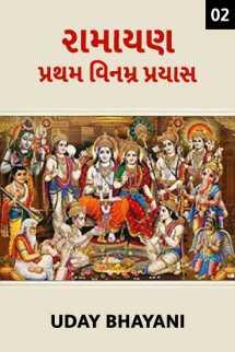 Uday Bhayani દ્વારા રામાયણ - શ્રી ગુરુ વંદના ગુજરાતીમાં