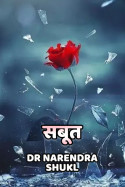 सबूत बुक Dr Narendra Shukl द्वारा प्रकाशित हिंदी में