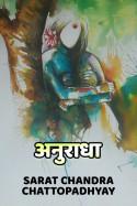 अनुराधा - 1 बुक Sarat Chandra Chattopadhyay द्वारा प्रकाशित हिंदी में