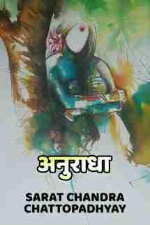 अनुराधा by Sarat Chandra Chattopadhyay in Hindi
