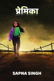 प्रेमिका बुक Sapna Singh द्वारा प्रकाशित हिंदी में