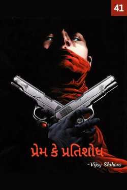 Prem ke Pratishodh - 41 by Vijay Shihora in Gujarati