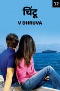 चिंटू - 12 बुक V Dhruva द्वारा प्रकाशित हिंदी में