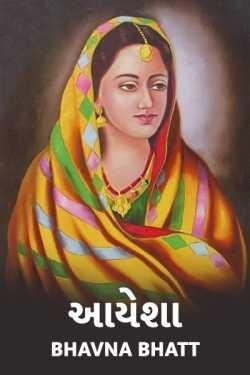 Aayesha by Bhavna Bhatt in Gujarati