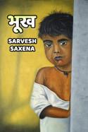 Bhukh by Sarvesh Saxena in Hindi