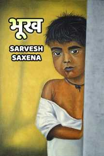 Bhukh by Sarvesh Saxena in Hindi