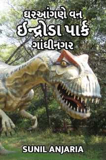 indroda park, forest at doorstep by SUNIL ANJARIA in Gujarati