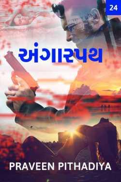 Angarpath - 24 by Praveen Pithadiya in Gujarati