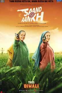 SAANDH KI AANKH by Jaydev Purohit in Gujarati