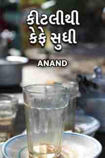 Anand દ્વારા Kitlithi cafe sudhi ગુજરાતીમાં