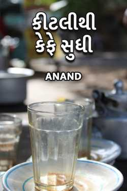 Kitlithi cafe sudhi By Anand in Gujarati
