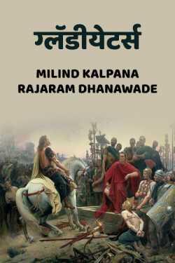 Gladiator by MILIND KALPANA RAJARAM DHANAWADE in Marathi