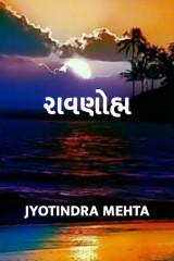 રાવણોહ્મ  by Jyotindra Mehta in Gujarati