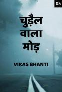 चुड़ैल वाला मोड़ - 5 बुक VIKAS BHANTI द्वारा प्रकाशित हिंदी में