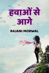हवाओं से आगे  द्वारा  Rajani Morwal in Hindi