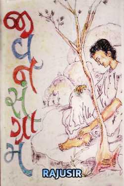 જીવન સંગ્રામ.  by Rajusir in Gujarati