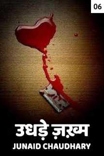 उधड़े ज़ख्म - 6 बुक Junaid Chaudhary द्वारा प्रकाशित हिंदी में