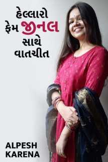 Alpesh Karena દ્વારા હેલ્લારો ફેમ જીનલ સાથે વાતચીત ગુજરાતીમાં