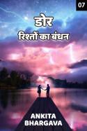 Dorr - Rishto ka Bandhan - 7 by Ankita Bhargava in Hindi