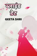 ब्लाइंड डेट बुक Geeta Shri द्वारा प्रकाशित हिंदी में