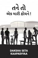 વંદે માતરમ્ દ્વારા તને તો એક મારી હોયને !! ગુજરાતીમાં