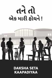 Tane to ek Mari joy ne by વંદે માતરમ્ in Gujarati
